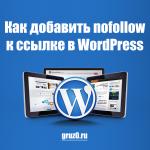 Как добавить nofollow к ссылке в WordPress