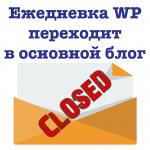 Ежедневка WP закрывается и переходит в основной блог о WordPress