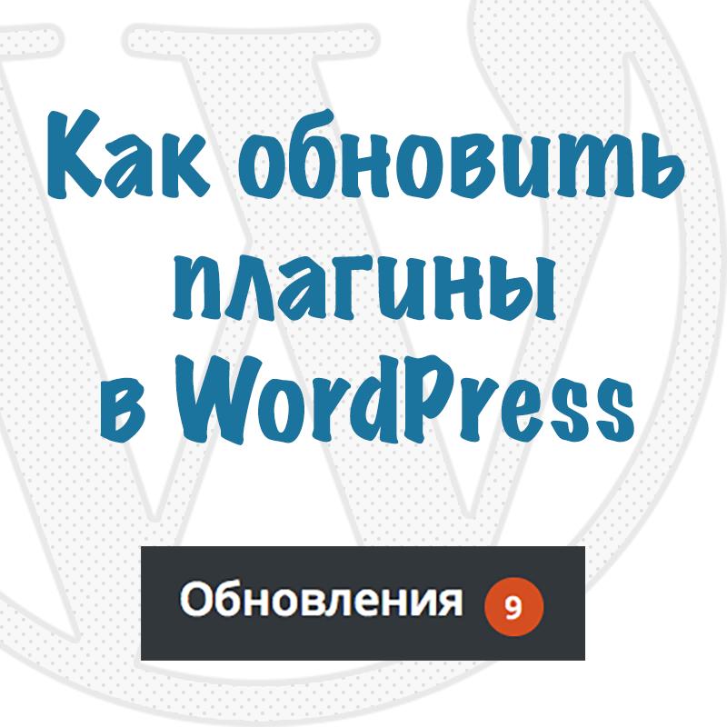 Как обновить плагины в WordPress