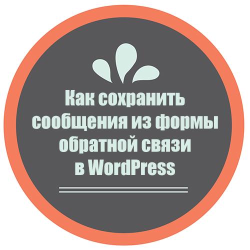 Как сохранить сообщения из формы обратной связи в WordPress