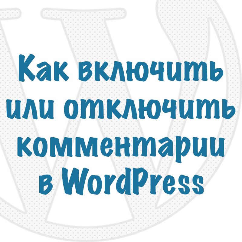 Как включить или отключить комментарии в WordPress