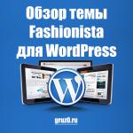 Обзор темы Fashionista для WordPress от команды WP-Puzzle