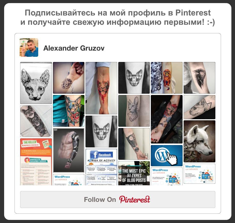 Внешний вид виджета Pinterest для Social Media Popup