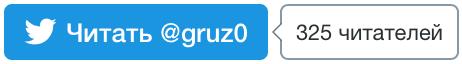 Внешний вид виджета Twitter Follow Button