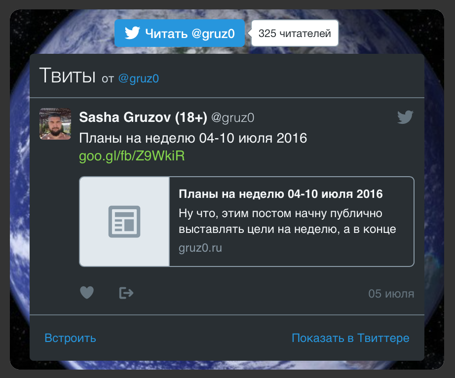 Пример виджета Twitter