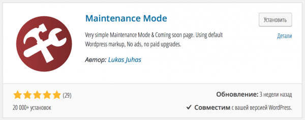Плагин Maintenance Mode для режима обслуживания в WordPress