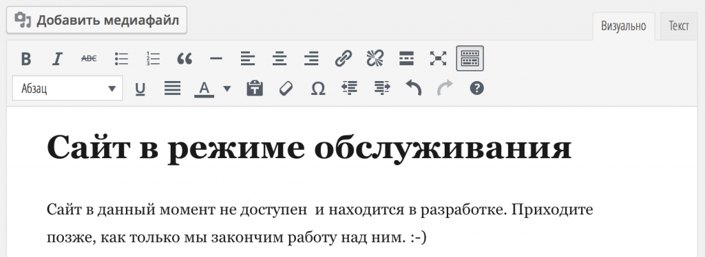 Заполняем текст для технической страницы режима обслуживания