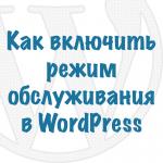 Как включить режим обслуживания в WordPress