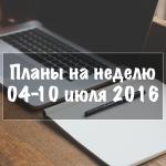 plany-na-nedelyu-04-10-iyulya-2016