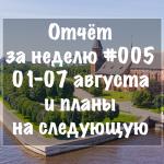 Отчёт за неделю #005 01-07 августа и планы на следующую