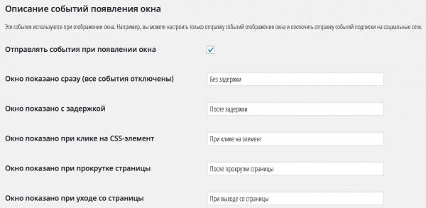 Пользовательские переводы названий событий