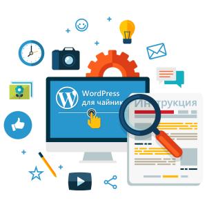 """Курс """"WordPress для чайников"""""""
